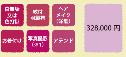 328,000円
