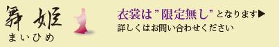 プラン:舞姫(衣装は限定なし)