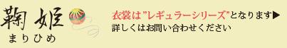 プラン:鞠姫(衣装はレギュラー)