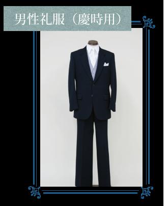 男性礼服(慶時用)