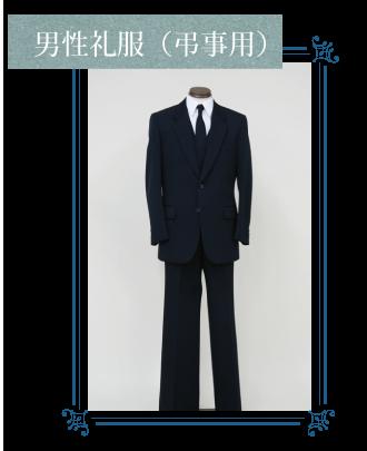 男性礼服(弔事用)