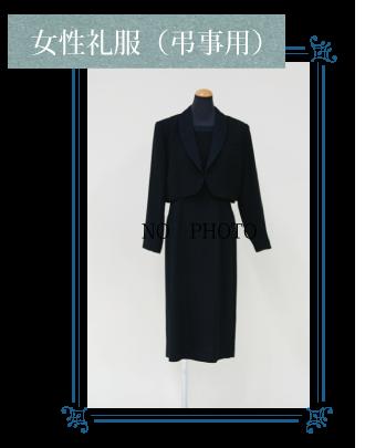 女性礼服(弔事用)