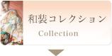 和装コレクション