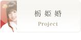 栃姫婚プロジェクト
